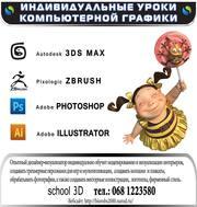 Индивидуальные уроки  3ds max,  Adobe Photoshop,  Illustrator,  ZBrush