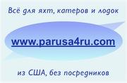 Всё для яхт,  катеров и лодок Астрахань
