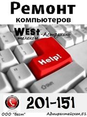 Ремонт компьютеров Вест в Астрахани