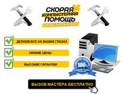 Ремонт и настройка компьютеров в Астрахани