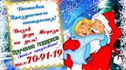 Заказать деда мороза на новый год в Астрахани на дом