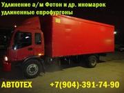 Удлинить Тату Фотон,  переоборудование,  установка фургона на Tata Foton