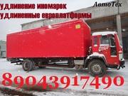 Удлинение рамы удлиненные фургоны на а/м Вольво Бав переоборудовать