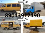 Переделать грузопассажирскую  газель (автолайн,  микроавтобус) Газ 2705