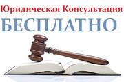 Юридическая помощь водителям, жилищные, трудовые, семейные, страховые спор