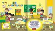 «Акылды балапан» интерактивный комплекс для изучения казахского языка