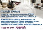 Удаление неприятных запахов в помещениях,  и автомобилях в Астрахани.