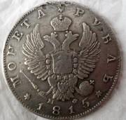 1 рубль 1815 г