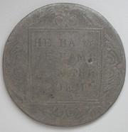 Монета 1 рубль 1801 г