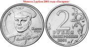 2001 Гагарин