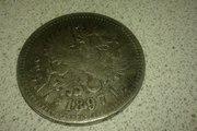 монета рубль 1897 серебром  Николай II, 1/2  копейки серебром 1840