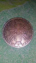 Один рубль 1729г.,  Один рубль 1915г.