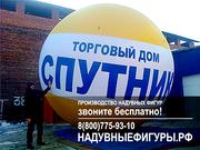 Надувные шары,  надувные фигуры купить,  большие шары,  стационарные шары