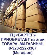 ТЦ «БАРТЕР» приобретает партии товара,  магазины,  готовый бизнес!
