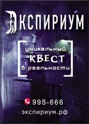 Квесты в Астрахани