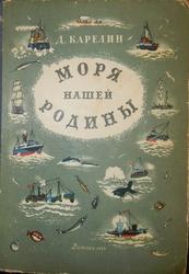 Продам книгу Д. Карелин Моря нашей Родины